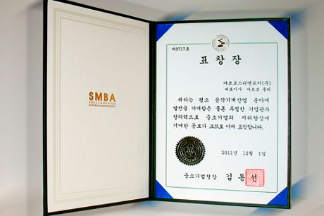 MARPOSS T&E AWARDED BY THE KOREAN SMALL AND MEDIUM BUSINESS ADMINISTRATION (SMBA)